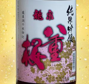 八重桜 龍泉洞貯蔵酒 純米吟醸純米(火入れ)