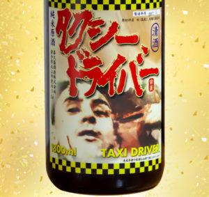 タクシードライバー 純米生原酒