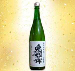 鬼剣舞 純米吟醸生原酒