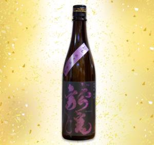 龍蟠 純米原酒(火入れ)