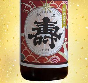 磐城寿 赤ラベル 特別純米原酒