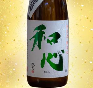 和心 朝日米 純米(無濾過生原酒)